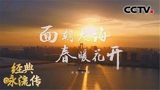 《面朝大海 春暖花开》| CCTV