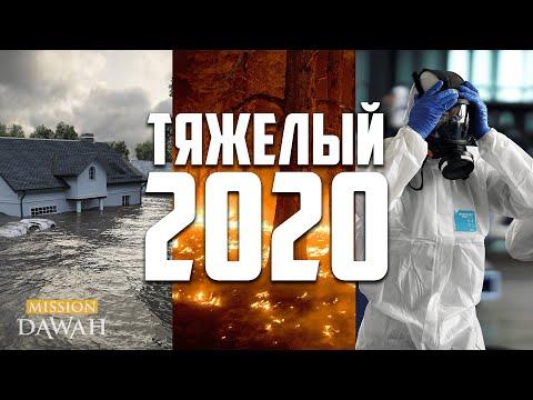 ТЯЖЕЛЫЙ 2020 ГОД