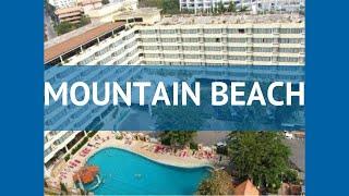 MOUNTAIN BEACH 3* Таиланд Паттайя обзор – отель МАУНТИН БИЧ 3* Паттайя видео обзор