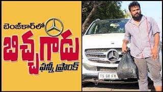 RICH BEGGAR with BENZ CAR Prank in Telugu | Pranks in Hyderabad 2019 | Telugu Pranks | FunPataka