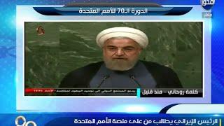الرئيس الإيراني يطالب من علي منصة الأمم المتحدة بتحقيق في حادث تدافع الحجاج