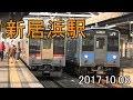 新居浜駅 日曜日早朝の列車発着 JR四国 予讃線