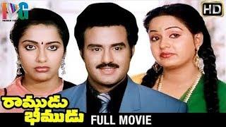 Ramudu Bheemudu Telugu Full Movie HD | Balakrishna | Radha | Suhasini | Chakravarthy