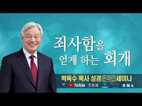朴玉洙牧师网络大布道会-4 - YouTube