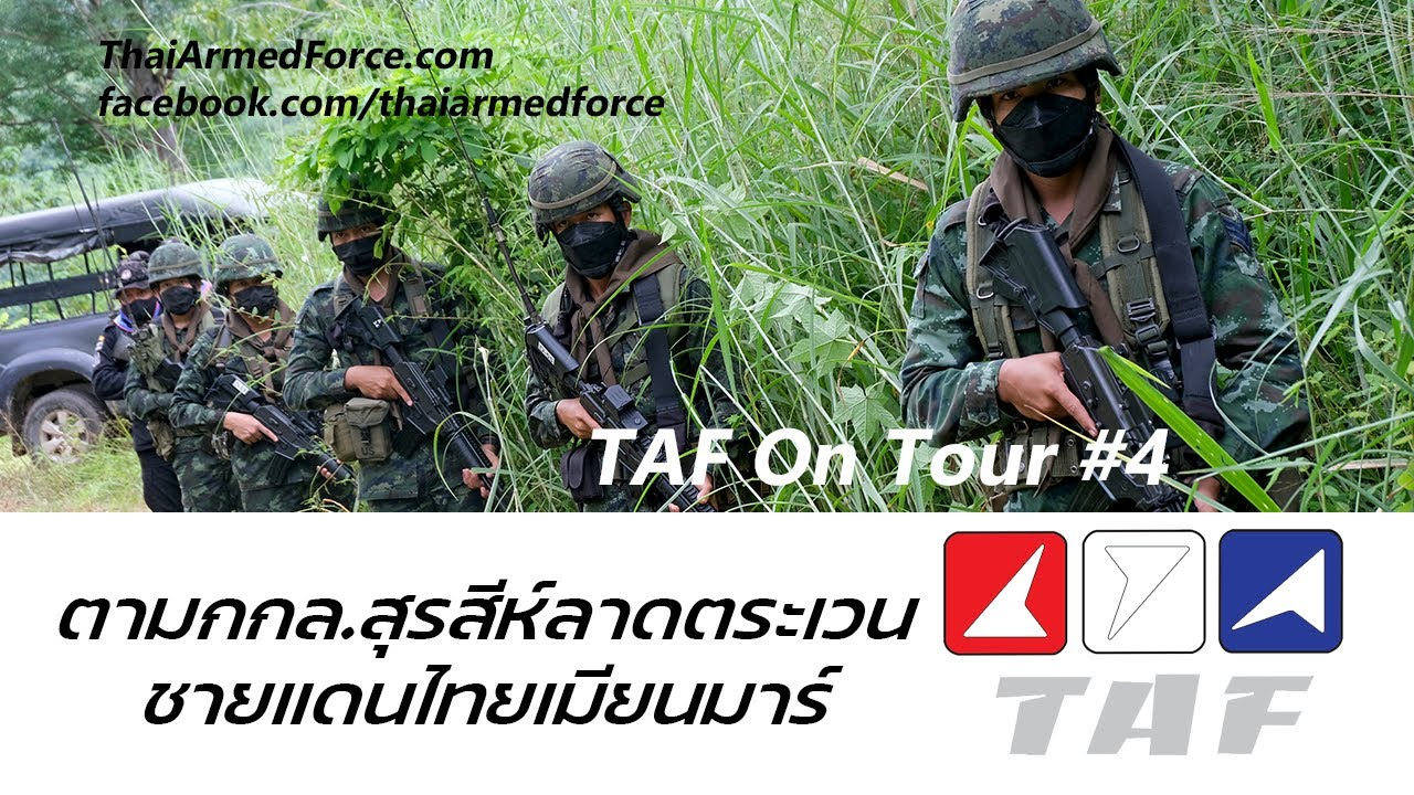 Download TAF On Tour #4 - ตามกองกำลังสุรสีห์ (ทั้งคนทั้งล่อ) ลาดตระเวนชายแดนไทย-เมียนมาร์