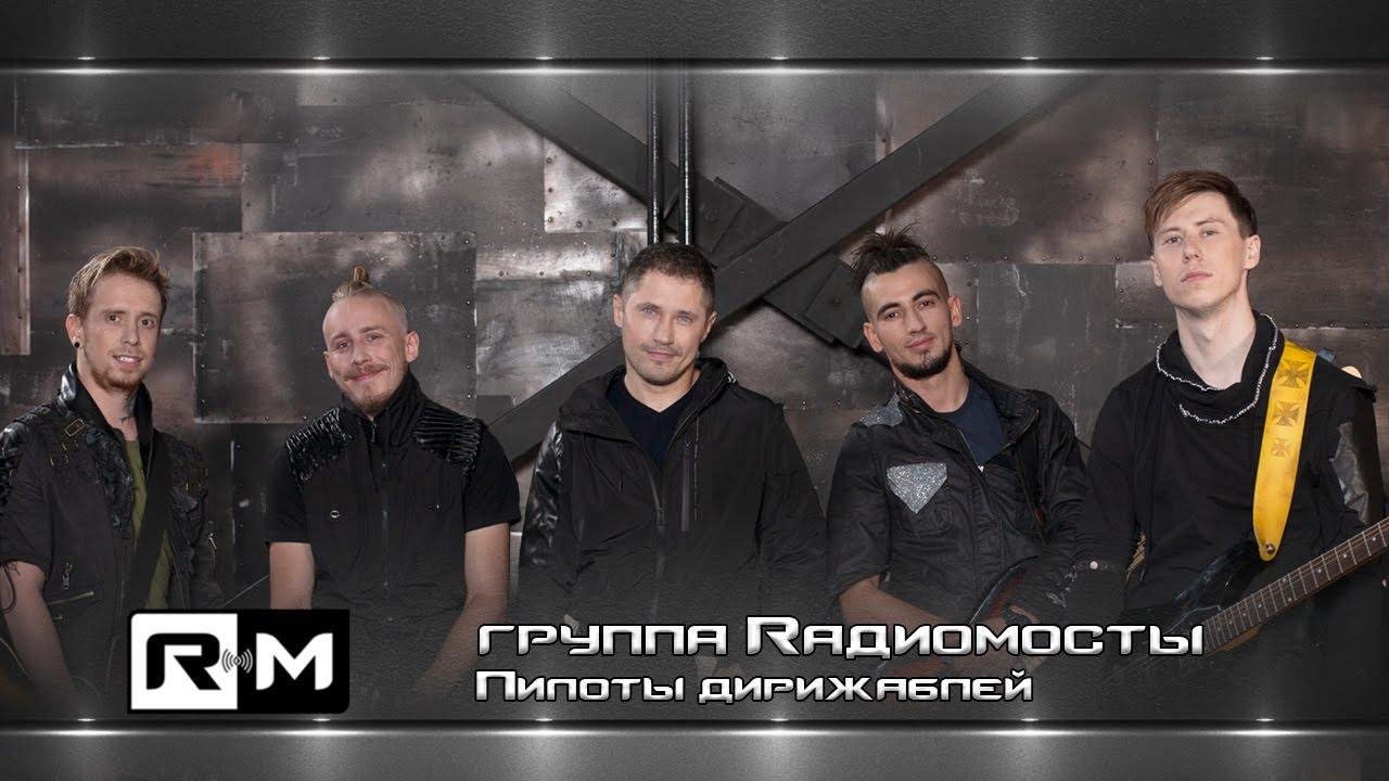 Официальный клип группы Rадиомосты - Пилоты дирижаблей