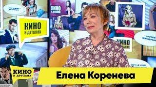 Елена Коренева | Кино в деталях 12.06.2018 HD