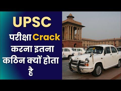 UPSC परीक्षा Crack करना इतना कठिन क्यों होता है || How to crack UPSC exam  || Prabhat exam