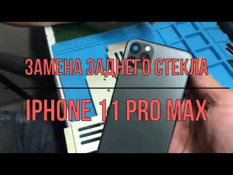 Замены заднего стекла IPhone 11 Pro MAX  / Replacement Back Glass IPhone 11 Pro Max  // X-RepaiR