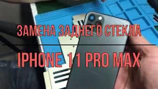 Замены заднего стекла iPhone 11 Pro MAX   Replacement back glass iPhone 11 Pro Max   X RepaiR