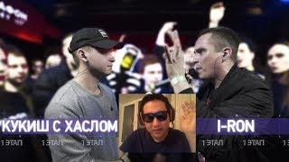 КАЗАХ СМОТРИТ 140 BPM CUP: КУКИШ С ХАСЛОМ X I-RON (I этап)