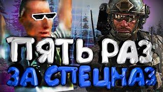 Call Of Duty Warzone - Пять Раз За Спецназ + РОЗЫГРЫШ