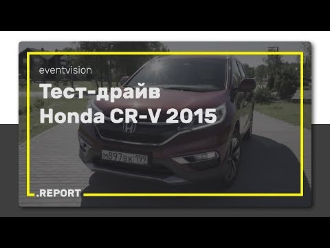Тест драйв Honda CR V 2015
