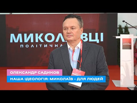 TPK MAPT: Олександр Садиков про ідеологію партії