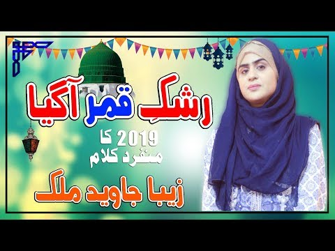 new-naat-shareef---zeba-javed-malik---rashk-e-qamar-aa-gya---rabi-ul-awal-season