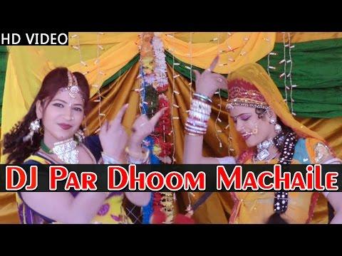 Rajasthani Marriage Song 2015 | 'DJ Par Dhoom Machaile' DJ MIX [FULL VIDEO] | New Marwadi Songs
