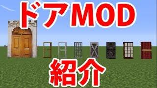 【Minecraft】ドアMOD紹介! thumbnail
