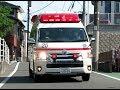 【緊急走行】北九州市消防局折尾救急隊高規格救急車