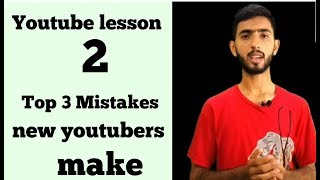 New youtubers make 2018 top 3 common  mistakes    Youtube lesson 2   how to youtube