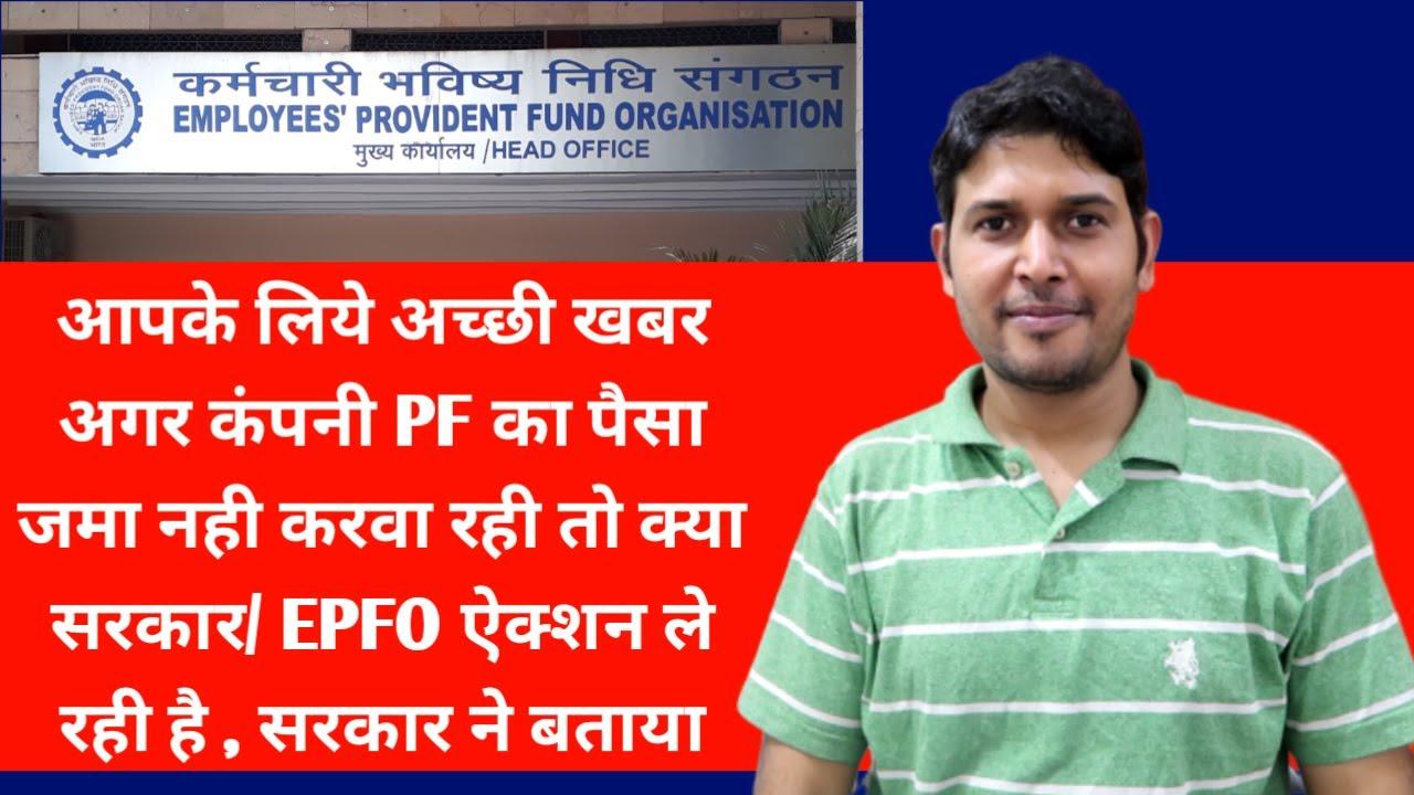 PF New update , EPFO PF Members Latest update   PF , EPS Account Holders must watch this video