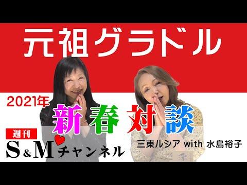 新春対談/三東ルシア・水島裕子(元祖グラドル)/2021年の抱負