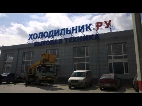 Монтаж наружной рекламы  АРТ РПК