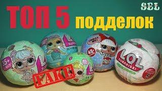 ЛОЛ СЮРПРИЗЫ LOL Surprise