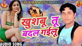 Re Khushboo Badal gailu - खुशबू तू बदल गईलू - Monoj Lal Yadav - Hit Bhojpuri
