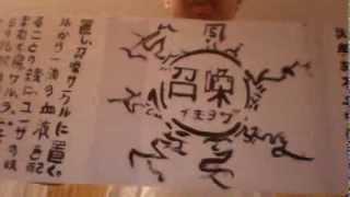 homemade summoning scroll by YASHAN