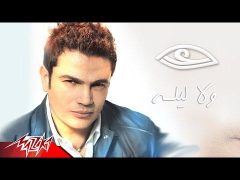 Wala Leila - Amr Diab ولا ليله - عمرو دياب
