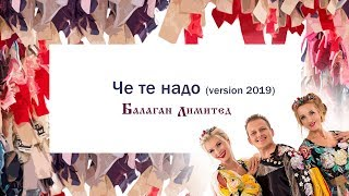 Балаган Лимитед - Че те надо ? (version 2019) (Audio)
