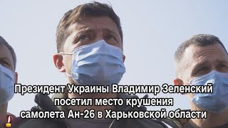 Президент Украины Владимир Зеленский посетил место крушения самолета Ан-26 в Харьковской области