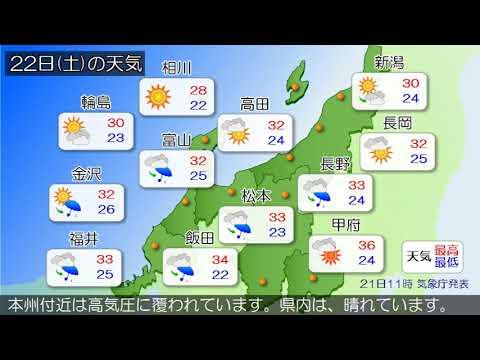 予報 松本 天気
