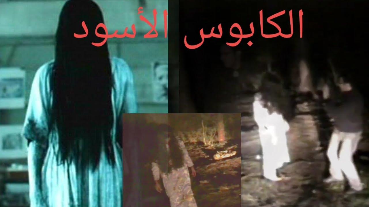 فيلم الرعب والتشويق والغموض #الكابوس الأسود(الجزء الثاني)  #النسخة كاملة full movie #black_nightmare