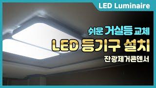 오래된 거실등 쉽게 LED 셀프 교체하기 !!