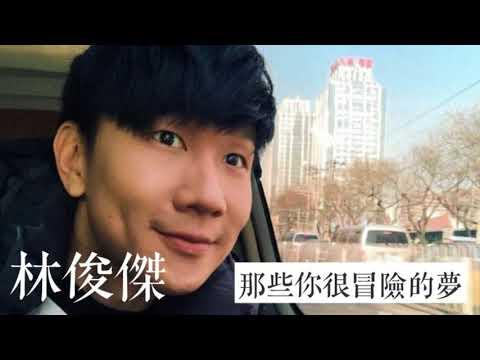 那些你很冒險的夢 (林俊傑JJ Lin) 伴奏 Karaoke