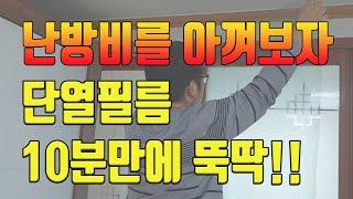 닥터공구+겨울철대비+단열필름붙히기+여름겨울 외부열차단+…