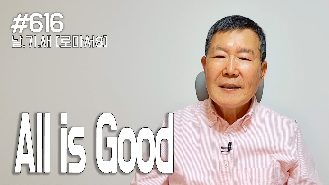 [날마다 기막힌 새벽 #616] All is good