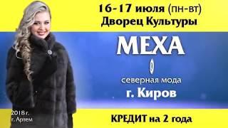 16 и 17 июля в ДК города Артема состоится выставка шуб «Северная мода» (г. Киров).