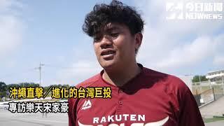 沖繩直擊/進化的台灣巨投 專訪樂天宋家豪
