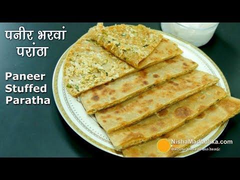 Paneer Paratha Recipe   | पनीर परांठा - दो तरह से । Stuffed Paneer Paratha