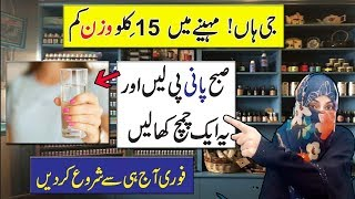 How to burn extra fat & lose 15 kg weight in one month | Obesity | Anam Home Remedy