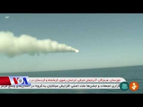 Iran tập trận, phóng thử phi đạn hành trình (VOA)