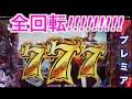 演出くん。♯232 CR ルパン三世 (甘) 主役は銭形 超プレミア!!!! 疑似連4!! 全回転!! ~THE JAPAN PACHINKO LUPAN THE 3RD~