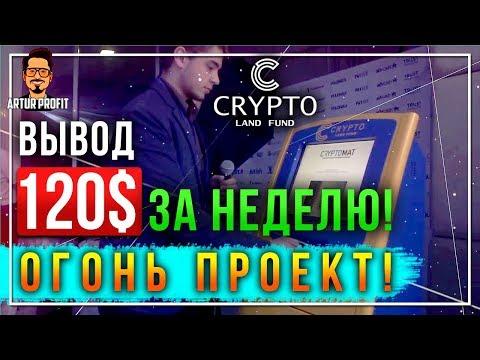 cryptoland.fund - Вывод за неделю 120$ Проект в котором я зарабатываю уже ПОЛ ГОДА! / #ArturProfit