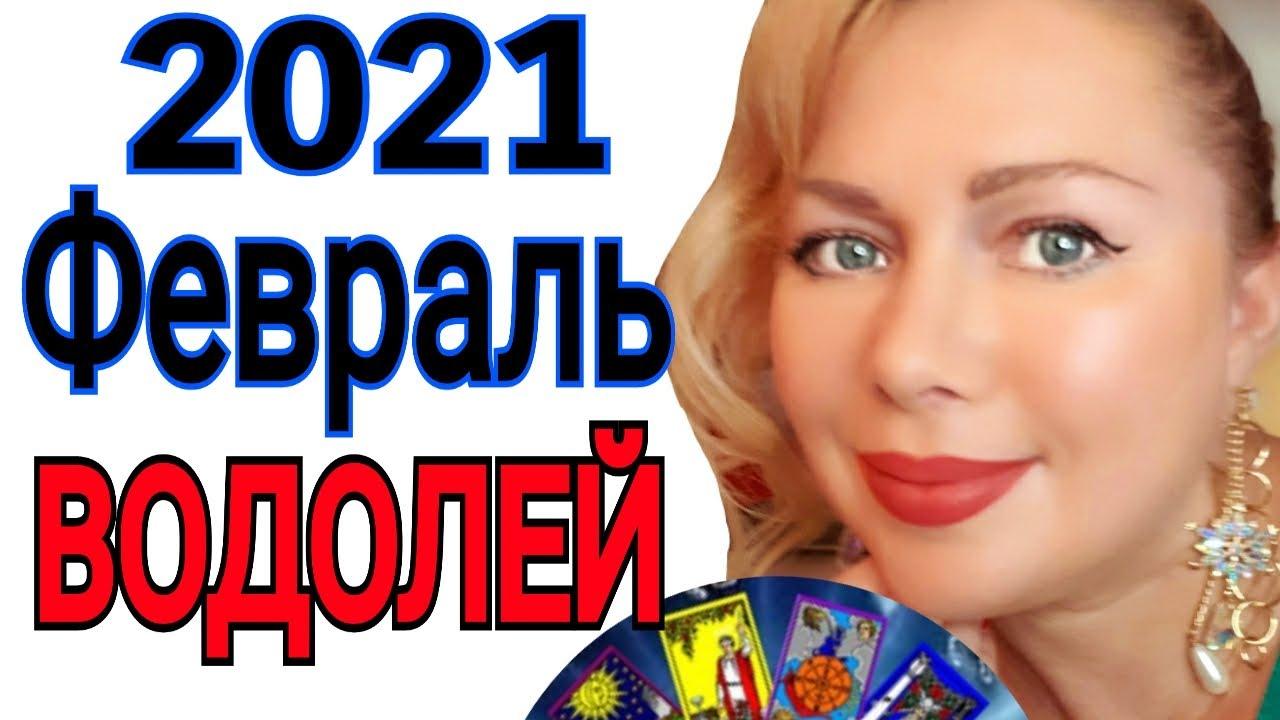 ВОДОЛЕЙ ТАРО на ФЕВРАЛЬ 2021/ВОДОЛЕЙ ГОРОСКОП на ФЕВРАЛЬ 2021/РЕТРОГРАДНЫЙ МЕРКУРИЙ