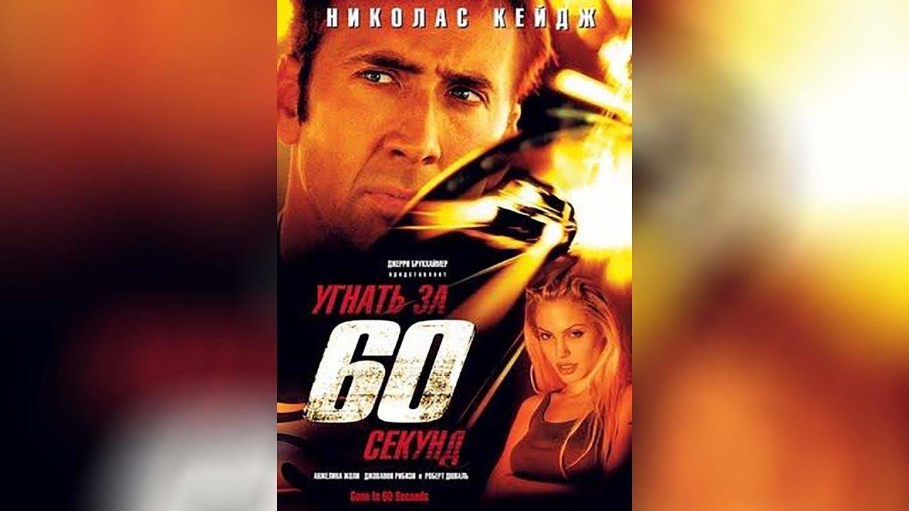 дешевых саундтрек к фильму угнать 60 секунд изображений размерам тематике