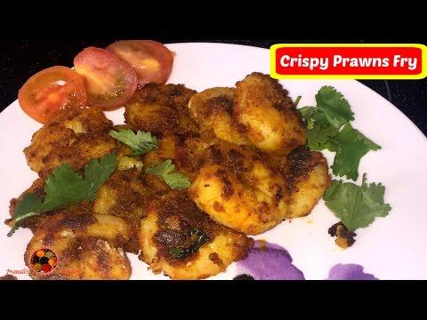 कुरकुरीत कोळंबी फ्राय | Crispy Prawns Fry Recipe in Marathi | Pranali's Kitchen