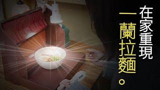 在家100%重現日本一蘭拉麵的味道和店内環境! VS 九州方便麵