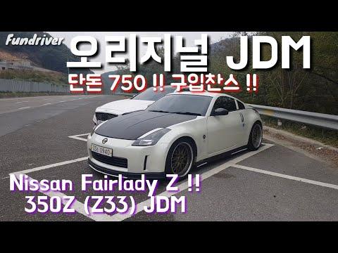 (판매완료)진짜 이 가격에 차를 판다고?? 오리지널JDM 중고차 닛산 350Z Car for sale Nissan 350z fairladyz